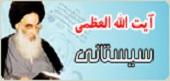 دفتر آيت الله العظمي سيستاني