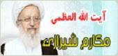دفتر آيت الله العظمي مکارم شيرازي