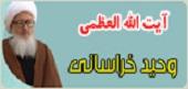 دفتر آيت الله العظمي وحيد خراساني