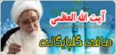 دفتر آيت الله العظمي صافي گلپايگاني