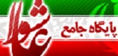 پايگاه اختصاصي شهيد حاج احمد کاظمي