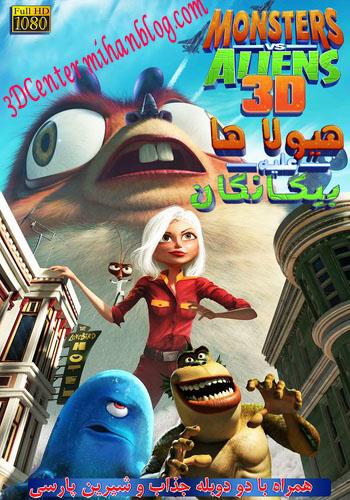 دانلودانیمیشن سه بعدی Monster Vs Aliens 3D 2009 (دوبله فارسی)