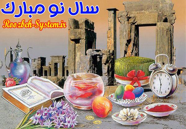 سال نو مبارک + اس ام اس و پیامک های تبریک سال 1393