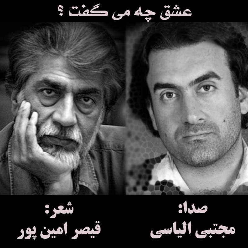 Mojtaba Elyasi Gomari - Eshgh Che Migoft