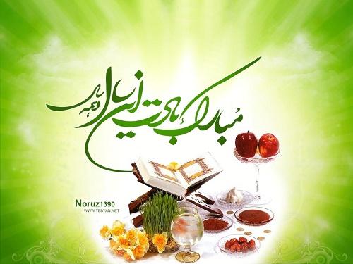 عید نوروز باستانی مبارک باد