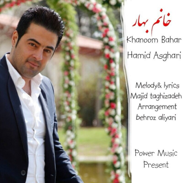 Hamid Asghari Bahar Khanoom دانلود آهنگ جدید حمید اصغری به نام خانم بهار