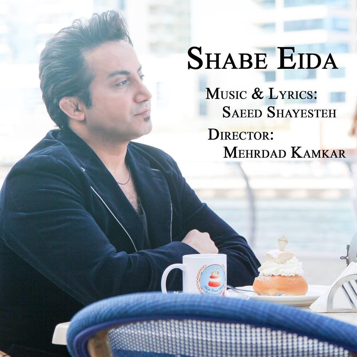 Saeed Shayesteh Shabe Eida دانلود آهنگ جدید سعید شایسته به نام شب عیدا