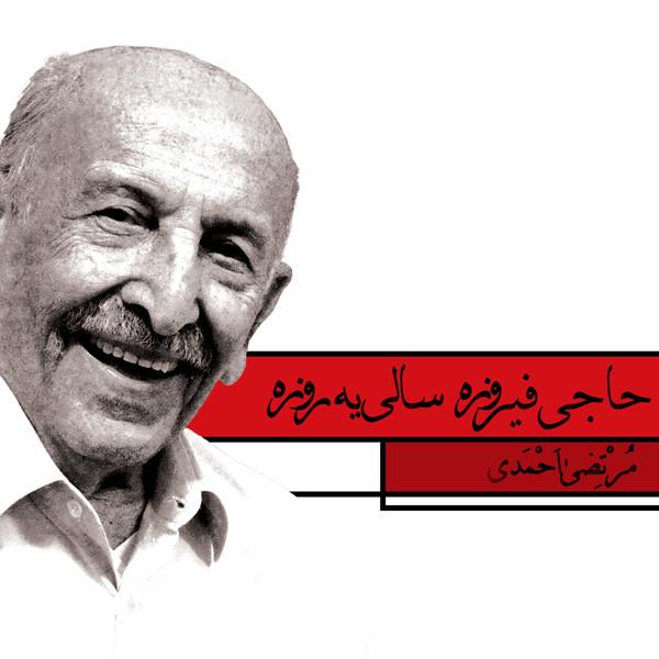 Morteza Ahmadi Haji Firooze Sali Ye Rooze دانلود آهنگ جدید مرتضی احمدی به نام حاجی فیروزه , سالی یه روزه