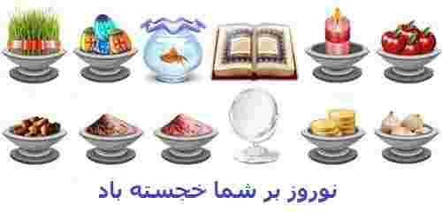 عیدتان مبارک باد
