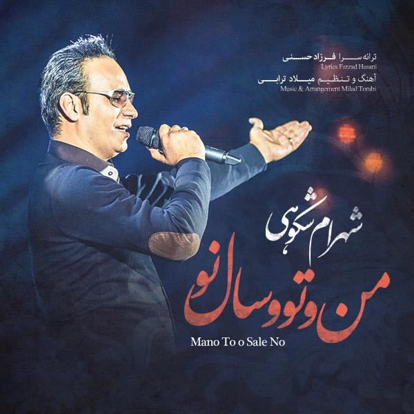 Shahram Shokoohi Mano To o Sale No دانلود آهنگ جدید شهرام شکوهی به نام من و تو و سال نو