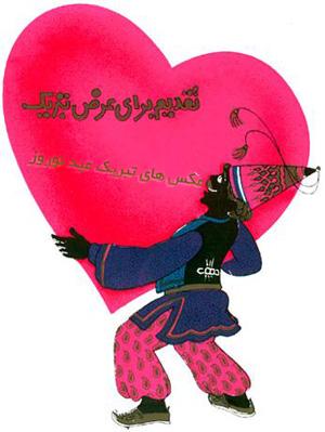 عکس های تبریک عید نوروز
