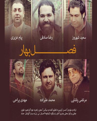 دانلود آهنگ گروهی جدید و زیبای خوانندگان ایران به نام فصل بهار