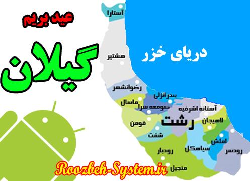 عید بریم شمال (گیلان) + دانلود نرم افزار اندروید