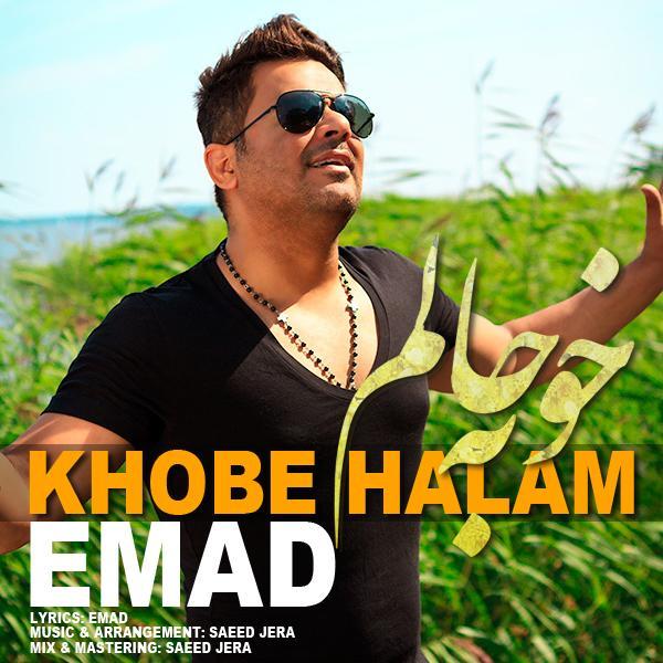 Emad Khoobe Halam دانلود آهنگ جدید عماد به نام خوبه حالم