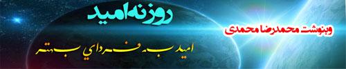 وبنوشت محمدرضا محمدی