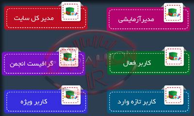 لایه باز عناوین کاربری انجمن برای ایام عید نوروز