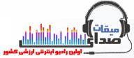 راديو ميقات