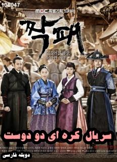 خرید سریال کره ای دو دوست