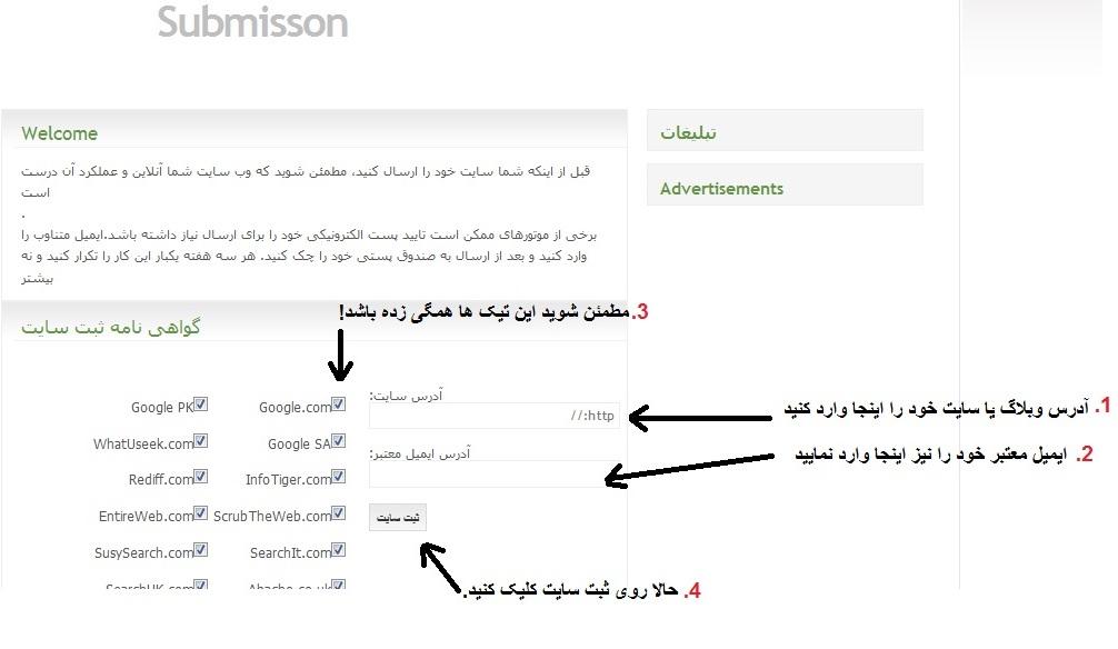 ثبت وبلاگ در گوگل و یاهو موتور های جستجو