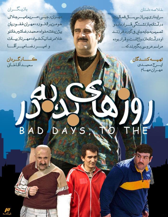خرید سریال روزهای بد به در (نوروز 93)