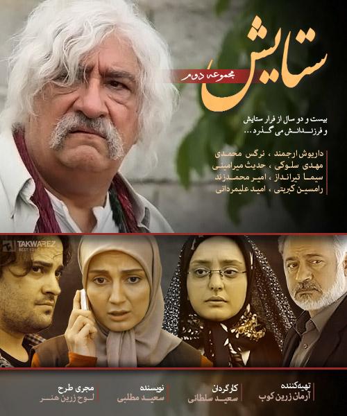 خرید سریال ایرانی ستایش 2 (فصل دوم)