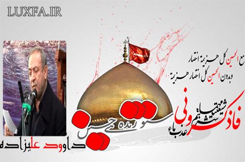 مداحی ترکی حاج داوود علیزاده