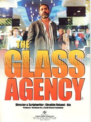 دانلود فیلم آژانس شیشه ای