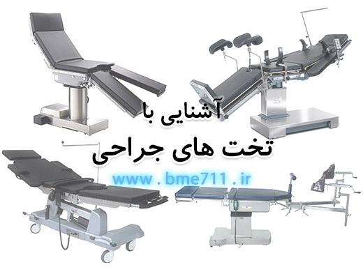 آشنایی با تخت های جراحی
