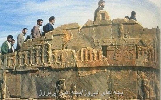 عکس قدیمی از آیت الله خامنه ای رئیس جمهور وقت ایران هنگام بازدید از تخت جمشید سال1366
