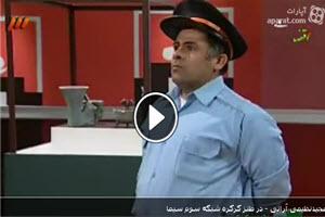 مجيد نظيمي آراني  در سريال كركره شبكه سوم سيما