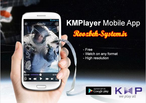 دانلود مستقیم نرم افزار KMPlayer نسخه موبایل اندروید