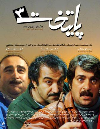 دانلود تیتراژ پایانی سریال پایتخت ۳ با صدای سید مطلب و سید حسن حسینی