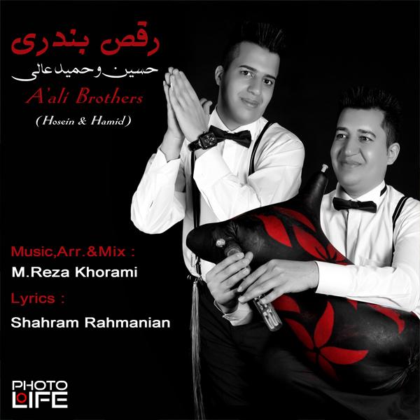 Hosein & Hamid A'ali - Raghse Bandari