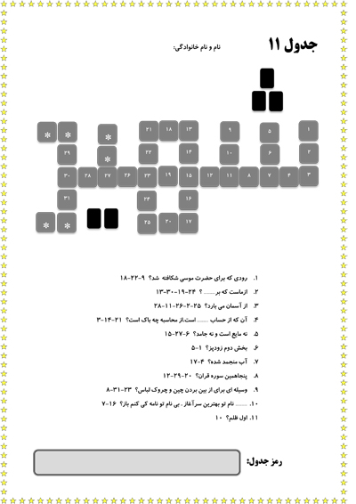 http://s5.picofile.com/file/8118262134/%D8%AC%D8%AF%D9%88%D9%84_11.jpg