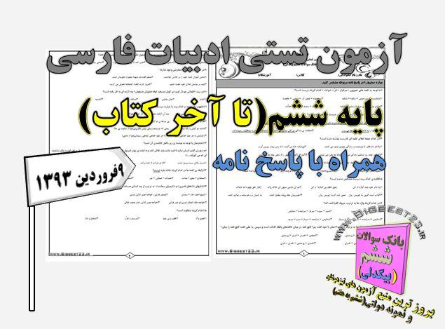 دانلود آزمون تستی ادبیات فارسی ششم(اول تا آخر کتاب)+پاسخ نامه