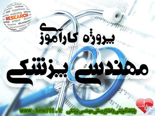 پروژه کارآموزی مهندسی پزشکی