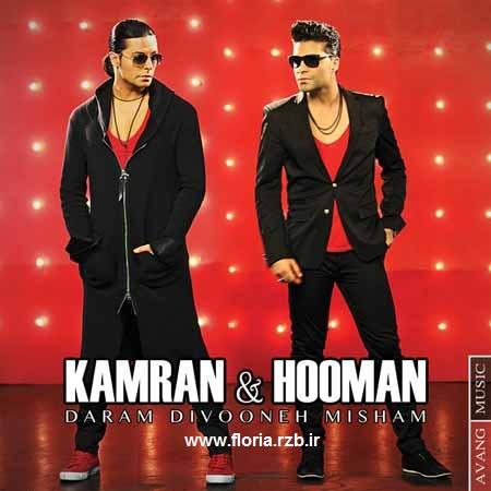کامران هومن