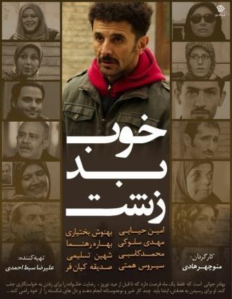 Majid Akhshabi - Khoob Bad Zesht