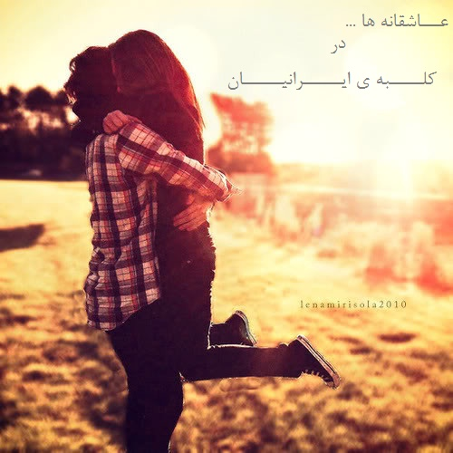 عکس عاشقانه - کلبه ی ایرانیان