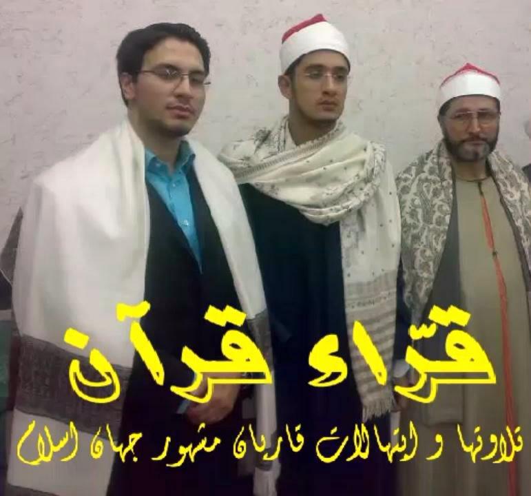 قرّاء قرآن-تلاوتها و ابتهالات قاریان مشهور جهان اسلام