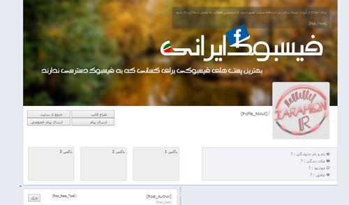 قالب فیسبوک ایرانی