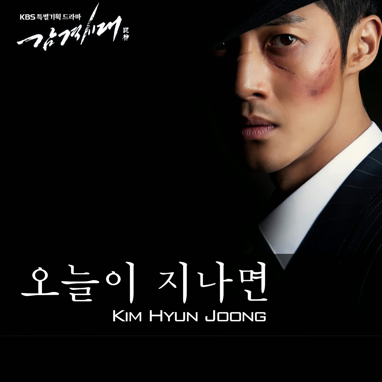 [Lyrics] Kim Hyun Joong - When Today Passes [Inspiring Generation OST]