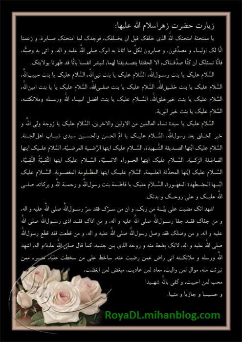 زیارت نامه حضرت فاطمه زهرا (س)___رویا دانلود