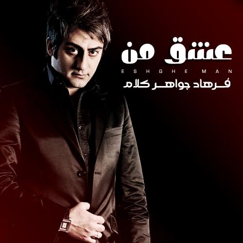 Farhad Javaherkalam Eshghe Man دانلود آهنگ جدید فرهاد جواهر کلام به نام عشق من