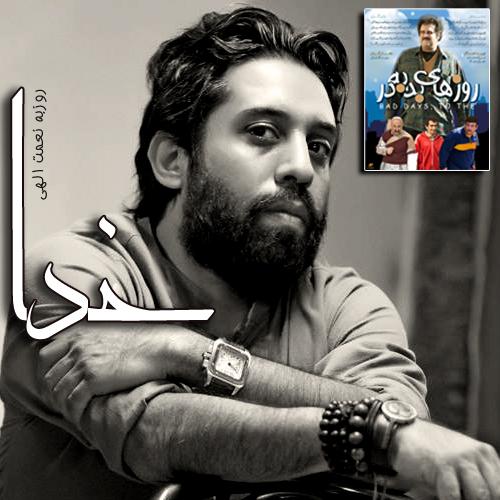 Roozbeh Nematollahi Khoda دانلود آهنگ جدید روزبه نعمت الهی به نام خدا