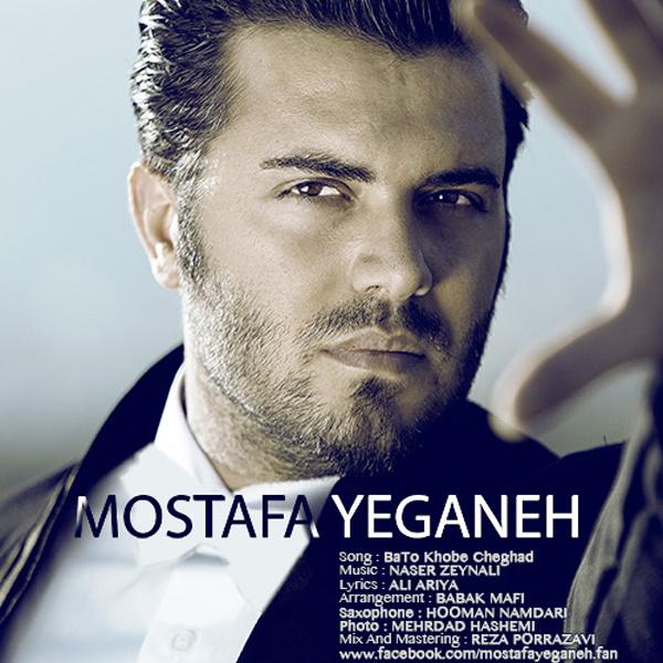 Mostafa Yeganeh Ba To Khoobe Cheghad دانلود آهنگ جدید مصطفی یگانه به نام با تو خوبه چقد