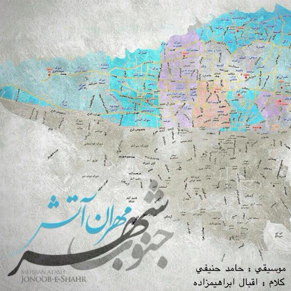 Mehran Atash Jonoobe Shahr دانلود آهنگ جدید مهران آتش به نام جنوب شهر