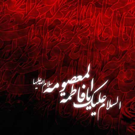 Morteza Sarmadi - Ya Fatemeh