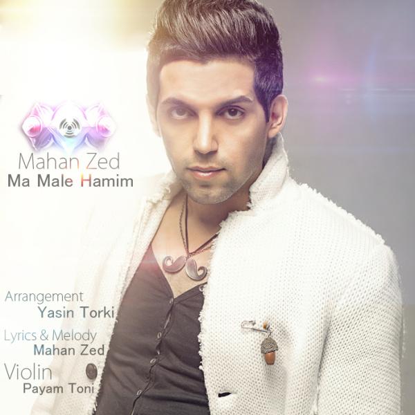 Mahan Zed Ma Male Hamim دانلود آهنگ جدید ماهان زد به نام ما مال همیم