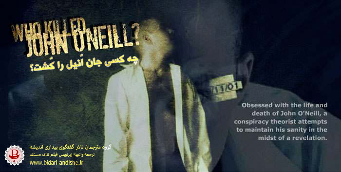[تصویر: Poster_Who_Killed_John_ONeill.jpg]